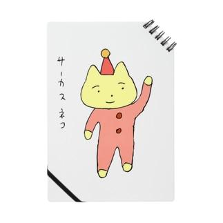 サーカスネコ Notes