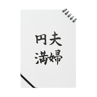 夫婦円満 Notes