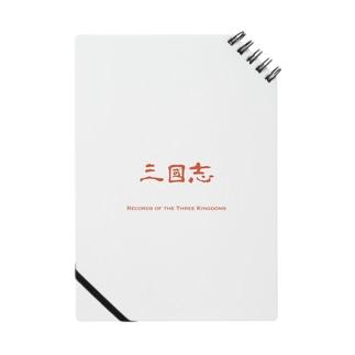 三國志〜records of the three kingdoms〜 Notes