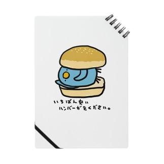一番安いハンバーガーをください。 ノート