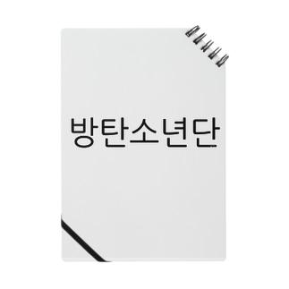방탄소년단オリジナルノート(BTS入り) Notes