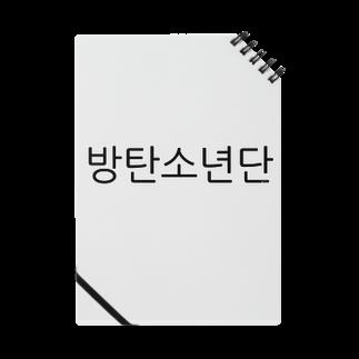 WAAMの방탄소년단オリジナルノート(BTS入り) Notes