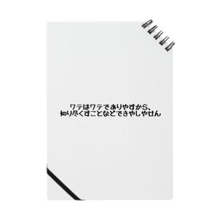 ワテはワテでありやすから、知り尽くすことなどできやしやせん Notes