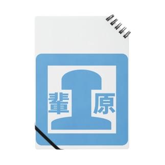 輩原マークノート Notes