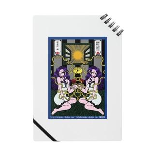 蛭と乙女と林檎と窓と  ノート