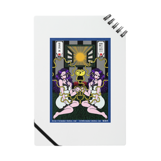 うらなか書房の蛭と乙女と林檎と窓と  ノート
