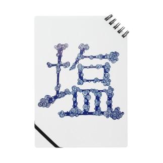 すごい塩(小並感) Notes