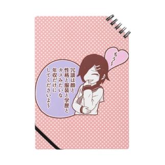 めっちゃ使えるノート Notes