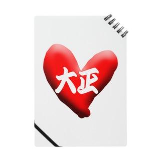 love大正 Notes