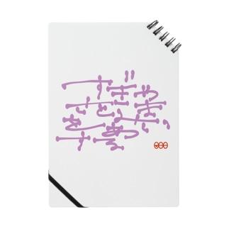 OSG すぎやまさとみをあいする Notes