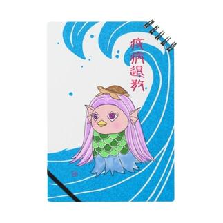 アマビエ様withウミガメ Notebook