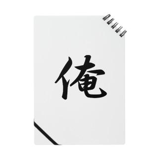 俺の◯◯◯ Notes