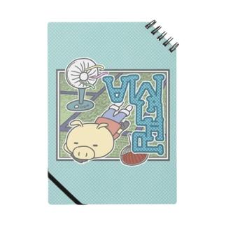 ピグマのノート ノート