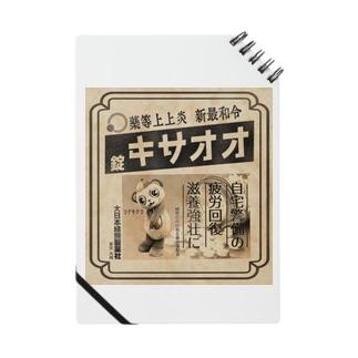オオサキ錠 Notes