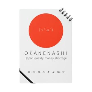 OKANENASHI ノート