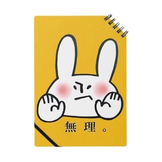 うさぎ、全力でお断り(黄色)ノート Notes