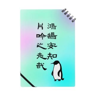 片吟さん〜志〜  カラフルVer Notes