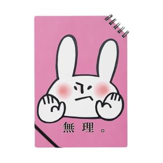 うさぎ、全力でお断り(ピンク)ノート Notes