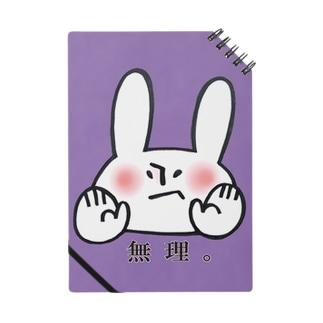 うさぎ、全力でお断り(紫色)ノート Notes