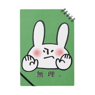 うさぎ、全力でお断り(緑色)ノート Notes