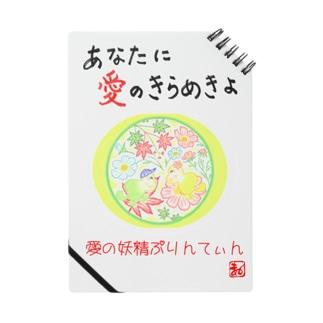 愛の妖精ぷりんてぃん もみじとコスモス ノート