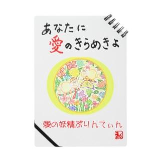 愛の妖精ぷりんてぃん しょうぶとあじさい ノート