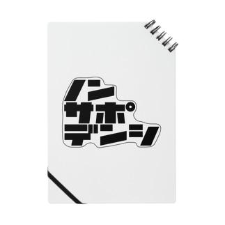 ノンサポ電子[3line] Notes