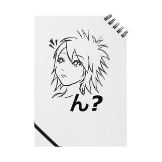 ん? Notes