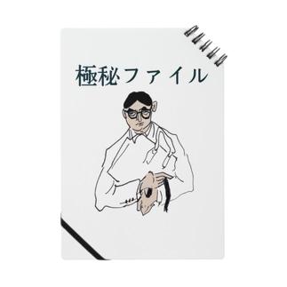 極秘ファイル Notes