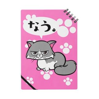 なう猫 Notes