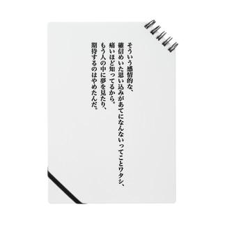 期待って。 Notes