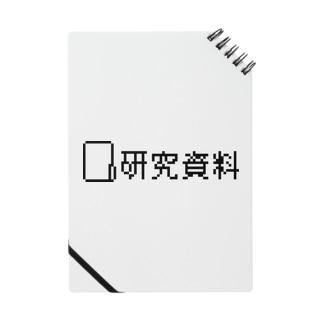 研究資料(いかがわしい画像フォルダ) Notes