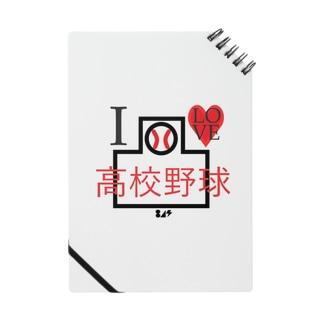 I♡高校野球 Notes