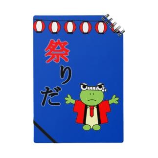 祭りのかえるさん Notebook