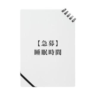 急募 Notes