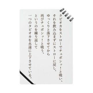 タピオカドリンク Notes