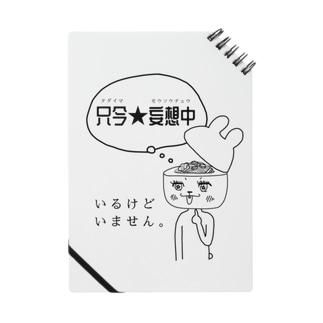 只今★妄想中グッズ Notes