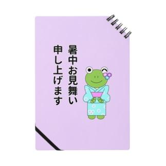 暑中お見舞いのかえるさん Notebook