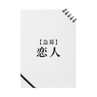 急募2 Notes