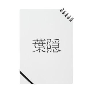 忍ぶ恋♡ Notes