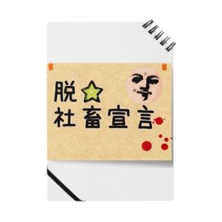 脱☆社畜宣言 Notes
