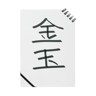 金玉 Notes