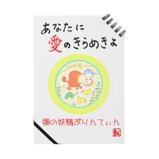 愛の妖精ぷりんてぃん ひよことカメ Notebook