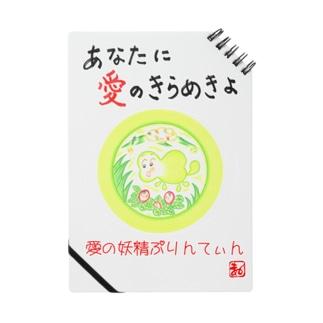 愛の妖精ぷりんてぃん ビックリご対面 Notebook
