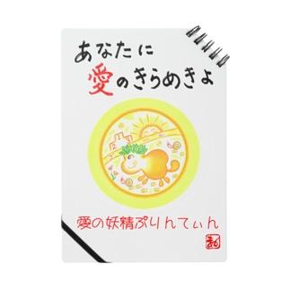 愛の妖精ぷりんてぃん ゴールは近い Notebook