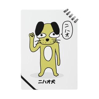 ニハオ犬 Notes