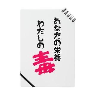 p-nekoのあなたの栄養わたしの毒 カラーバージョン Notes