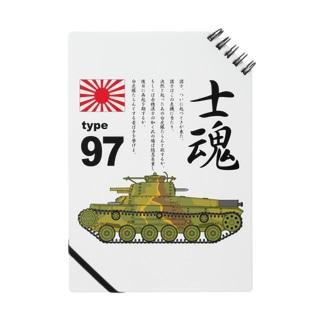 97式中戦車(士魂バージョン) Notes