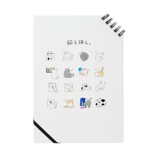 猫を描く。 Notebook