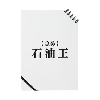 急募3 Notes